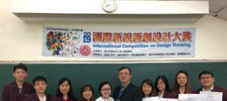 Winner – 2019 International Competition on Design Thinking, NPUST, Taiwan -ROC